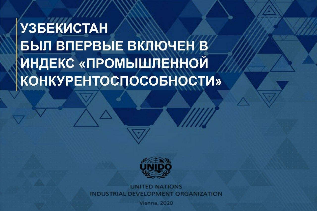 Republic of Uzbekistan obtained its inaugural position in the Competitive Industrial Performance Index